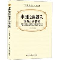 【二手9成新】中国民族器乐重奏合奏教程史�h中央音乐学院出版社