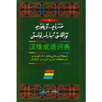 汉维成语词典,哈力本,萨力赫著,王振本著,民族出版社9787105042906