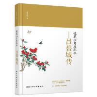 镜花水月度年华―吕碧城传,麦承欢,北京工业大学出版社9787563951079