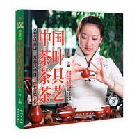正版-H-中国茶叶茶具茶艺 王广智 9787508840307 科学出版社 枫林苑图书专营店
