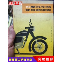【二手9成新】250摩托车的使用和维修浙江省邮政局编写组人民邮电出版社