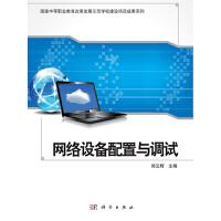网络设备配置与调试