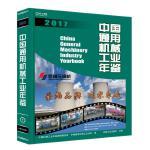 中国通用机械工业年鉴2017