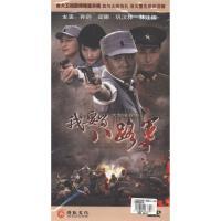 大型电视剧-我要当八路军(十四碟装DVD)( 货号:788435492)