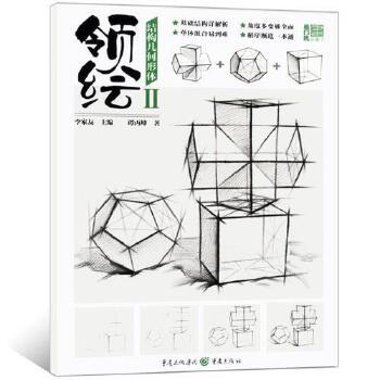 体素描基础结构入门从单体到组合素描基础教程书入门艺考画画书美术书
