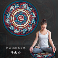 小圆形瑜伽垫防滑天然橡胶加厚圆的打坐垫印花地垫毯冥想垫 3mm