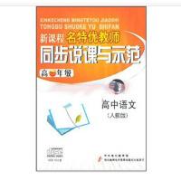 原装正版 新课程高中语文名特优教师同步说课与示范(人教版)1年级(必修1-4)(10VCD)