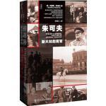 朱可夫:斯大林的将军 杰弗里・罗伯茨 (Geoffrey Roberts) 著,李晓江 社会科学文献出版社 97875
