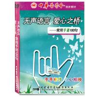 新华书店正版 无声语言爱心之桥 常用手语100句DVD