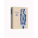 【旧书二手书9成新】单册售价 民国商魂 王建男