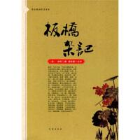 板桥杂记,[清] 余怀,刘如溪,青岛出版社9787543627642