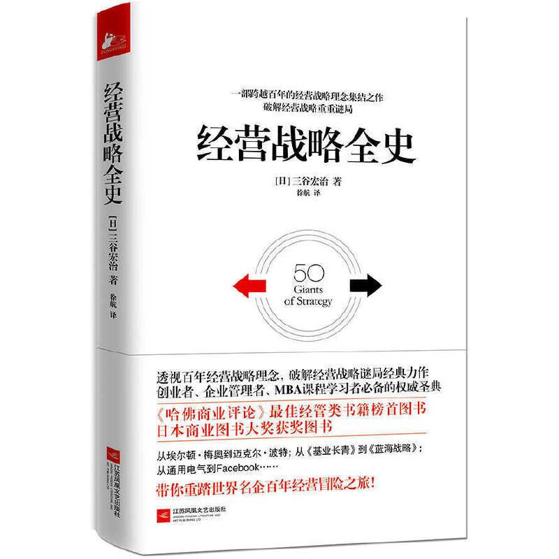 经营战略全史 《哈佛商业评论》优秀经管类书籍榜首图书!日本商业图书大奖获奖图书!一部跨越百年的经营战略理念集结之作,破解经营战略重重谜局。创业者、企业管理者、MBA课程学习者必备的权威圣典!