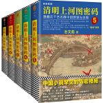 清明上河图密码1-5:汴京五绝(隐藏在千古名画中的阴谋与杀局)( 套装共5册)(读客知识小说文库)
