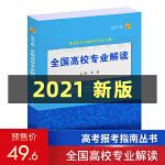 《2021年全国高校专业解读》