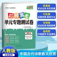 天利38套对接高考单元专题测试卷 高中语文选修 中国古代诗歌散文欣赏 人教版 人民教育出版社 高一高二上下册 同步总复