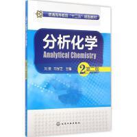 分析化学(第2版) 刘捷,司学芝 主编