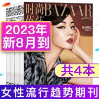 【共15本打包】时尚芭莎杂志女士版打包2019年1上/3上下/4上下/5上下/6下/7上下/8上下/10上 时尚服饰过