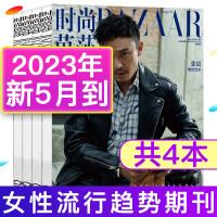 【共18本打包】时尚芭莎杂志女士版打包2019年1上/3上下/4上下/5上下/6下/7上下/9上下/10上下/11上下
