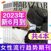 【共17本打包】时尚芭莎杂志女士版打包2019年1上/3上下/4下/5上下/6下/7上下/9上下/10上下/11上下/