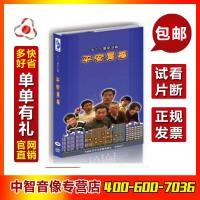 包顺丰带发票 五十二集安全剧 平安是福 宣传教育电视片13DVD