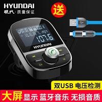 HYUNDAI现代车载蓝牙MP3音乐播放器免提通话FM发射双USB3.6A快充HY-92