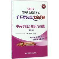 中药学综合知识与技能(第2版) 魏凯峰,耿义红 主编