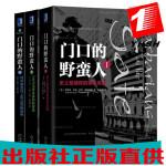 正版 门口的野蛮人123(珍藏版共3册)史上强悍的资本收购+KKR与资本暴利的崛起+对冲基金与上市公司的战争 机械工业