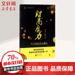 财商魔力 广东南方日报出版社