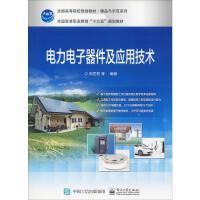 电力电子器件及应用技术 电子工业出版社