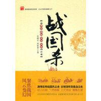 正版-H-战国杀 余耀华,刘敬堂 9787501561353 知识出版社 枫林苑图书专营店