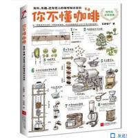 WG 正版现货 你不懂咖啡 有料、有趣、还有范儿的咖啡知识百科 咖啡控 咖啡知识百科 日本咖啡专家与插画大师联手呈献