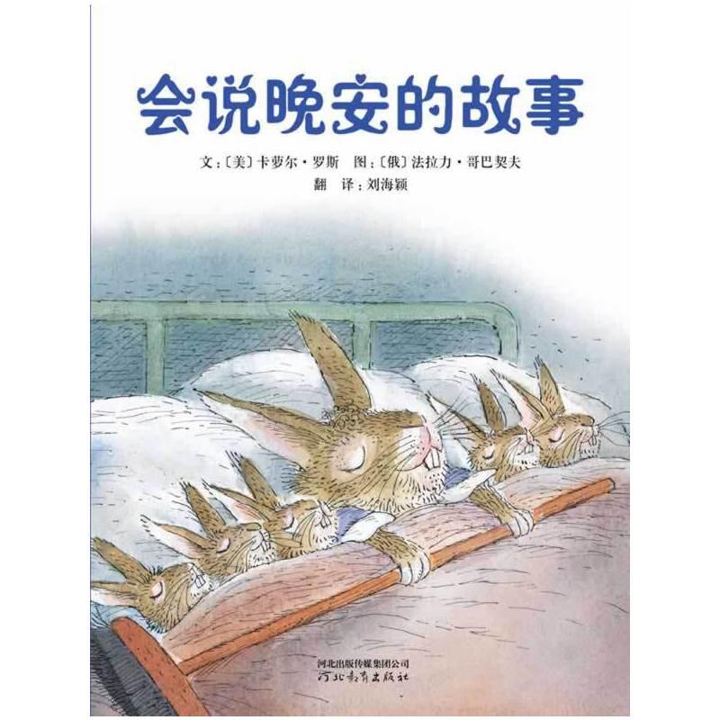 """会说晚安的故事 ★学校重点推荐睡眠系列绘本:这是一本由三个睡前故事组成的超性价比睡眠绘本,*后一个故事《今天晚上谁来哄我睡觉》里,有许多""""神秘嘉宾"""",在睡不着的小羊身边忙乎 妈妈给孩子讲故事时,千万别着急揭开谜底哦!"""