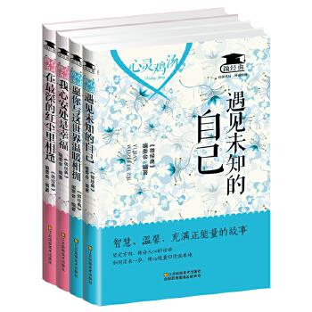 心灵鸡汤共4册:我心安处是幸福+遇见未知的自己+愿你与这世界温暖相拥+在最深的红尘里相逢