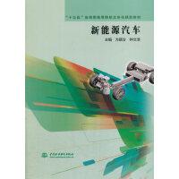 """新能源汽车(""""十三五""""应用型高等院校立体化规划教材)"""