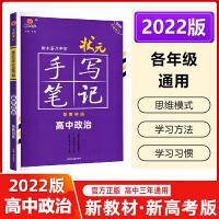 新高考新教材 2022新版衡水重点中学状元手写笔记高中版英语高中通用版必修学霸笔记选择性必修高考复习辅导资料高一高二高三