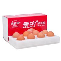 【德青源】爱的鲜鸡蛋 8枚/盒