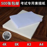 160g加厚a4素描纸4k8k铅画纸A3美术绘画考试专用纸批发100张