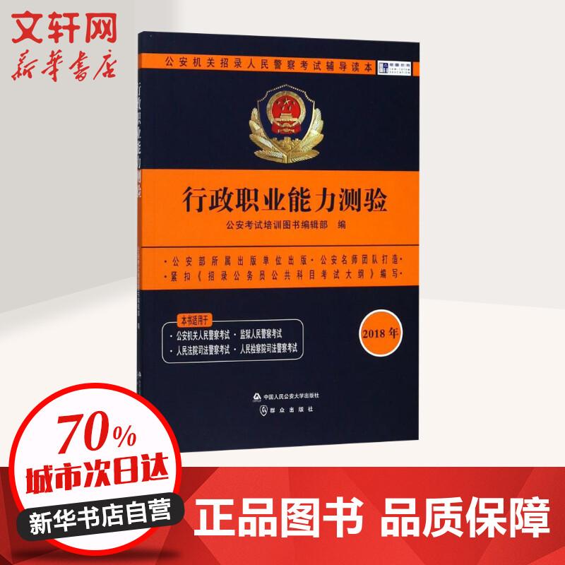 (2018)龙圆教育 行政职业能力测验 中国人民公安大学出版社 【文轩正版图书】