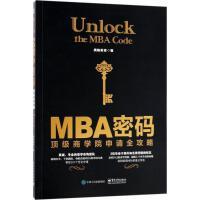 MBA密码 电子工业出版社