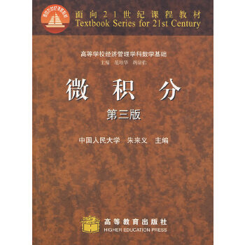【旧书二手书8成新】微积分第三版第3版 朱来义 高等教育出版社 9787040262728 旧书,6-9成新,无光盘,笔记或多或少,不影响使用。辉煌正版二手书。