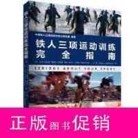 【二手旧书九成新生活】铁人三项运动训练完全指南 /[英]亚当・迪
