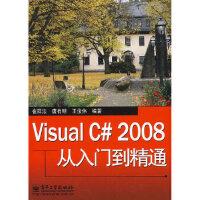 【新书店正版】Visual C# 2008从入门到精通,崔群法,电子工业出版社9787121083662