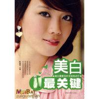 美白最关键,陈筠芝,吉林科学技术出版社9787538439878