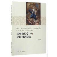 基督教哲学中的灵肉问题研究