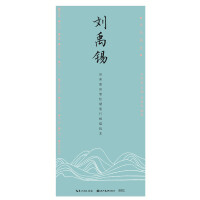 古今词文・田英章田雪松行楷描临本--刘禹锡