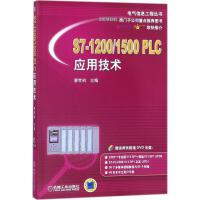 S7-1200/1500PLC应用技术 机械工业出版社
