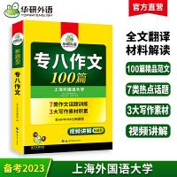 正版 2022华研外语专八作文100篇 英语专业八级写作范文专项训练书 可搭大学英语2021专八真题新题型阅读词汇听力改