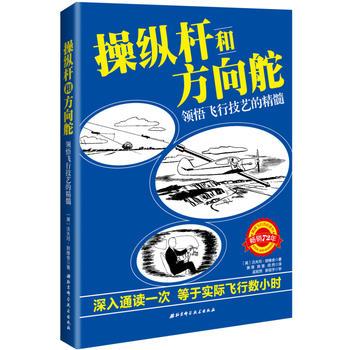 操纵杆和方向舵:领悟飞行技艺的精髓 正版书籍 限时抢购 当当低价 团购更优惠 13521405301 (V同步)