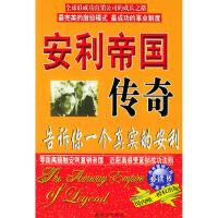【新书店正版】安利帝国传奇:告诉你一个真实的安利 陈御钗译 群言出版社