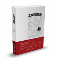 【正版全新直发】士兵花名册 陈灿 红旗出版社9787505140394